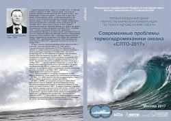 Сборник докладов конференции
